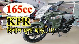 2019 New Lifan KPR 165cc Bike Price In BD || Lifan KPR 165 Update Price