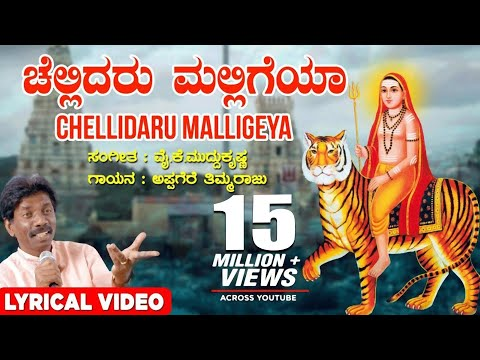 Chellidaro Malligeya Lyrical Video Song | Appagere Thimmaraju |YK Muddukrishna|Kannada Janapada Song