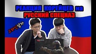 �������� ���� РЕАКЦИЯ КОРЕЙЦЕВ на РУССКИЙ СПЕЦНАЗ!/러시아 특수부대를 처음 본 한국남자들의 반응 ������