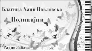 Blagica Hadzi Pavlovska - Policajci ( Dj Folk & Radio Zabava )