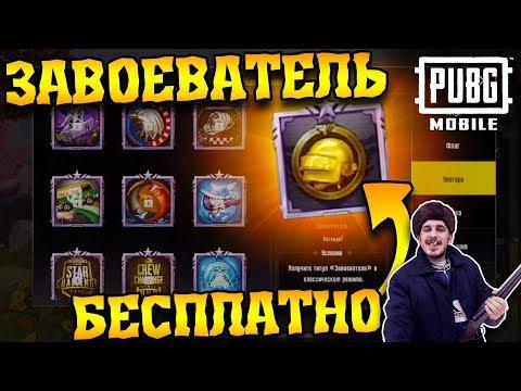 Как БЕСПЛАТНО получить любой аватар (Завоеватель, Снайпер, 6 сезон) | PUBG Mobile