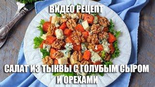 Салат из тыквы с голубым сыром и орехами - видео рецепт