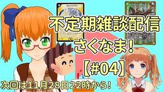 [LIVE] 【11月17日】不定期雑談配信さくなま!【#04】