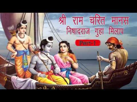 Shri Ram Charit Manas - Nishad Raj Guha Milap | Part 1 | Kewat Prasang | Ramayan Chaupai