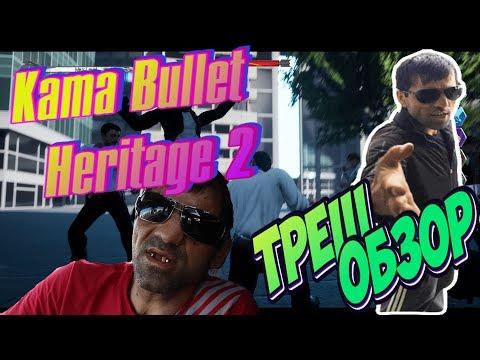 #камапуля  Kama Bullet Heritage 2: треш обзор