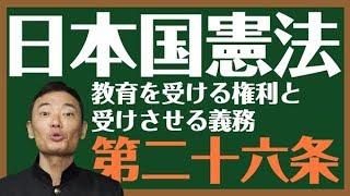 日本国憲法 第二十六条〔教育を受ける権利と受けさせる義務〕とは?〜中...