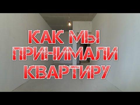 приемка квартир в новостройке специалистом москва