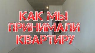 Приёмка квартиры в новостройке самостоятельно! #1(, 2016-05-08T09:03:31.000Z)