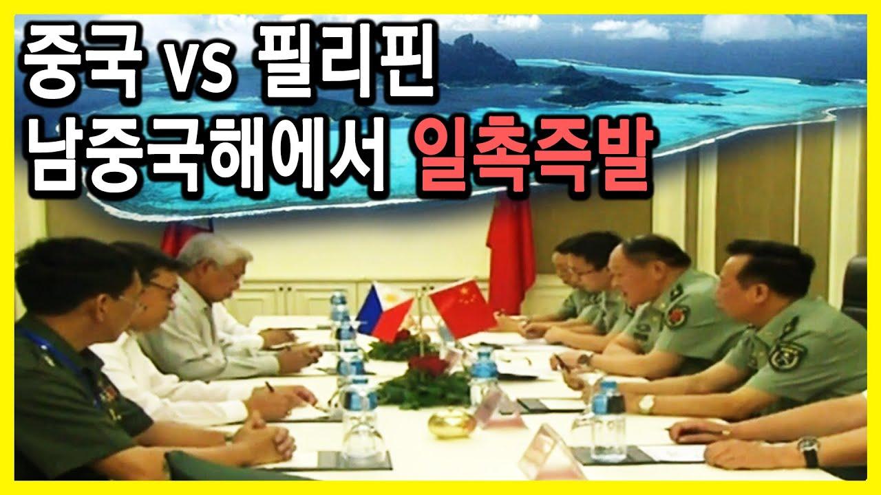 격화되는 중국과 필리핀, 해상국경분쟁 (2012.06.16.방송)