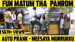 AUTO  PRANK | Fun Matum Tha  Panrom | Meesaya Murukku