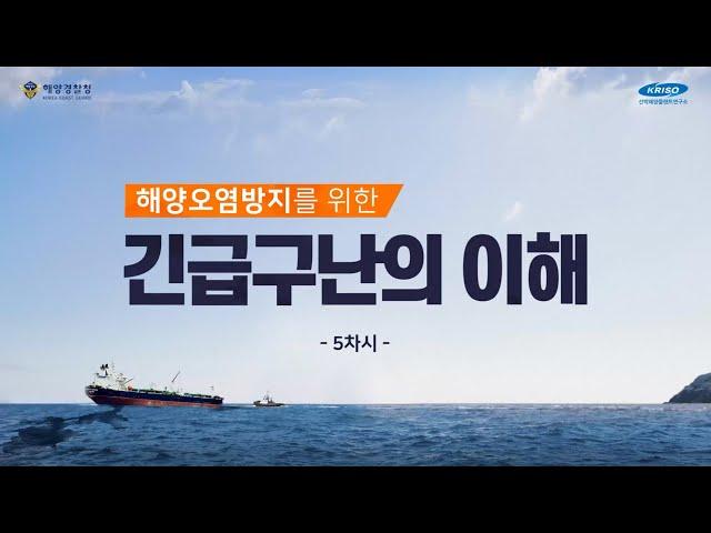 해양오염방지를 위한 긴급구난의 이해(5차시)