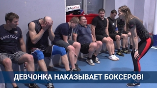 Девчонка наказывает боксеров! ОФП от Марины Юлиной