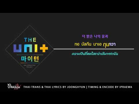[Karaoke-Thaisub] The Unit - My Turn by ipraewaBFTH