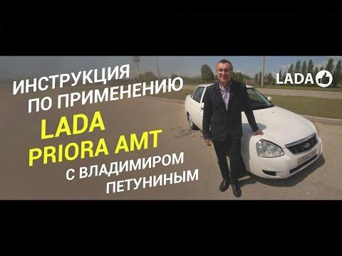 LADA Priora AMT. Инструкция по применению АМТ с Владимиром Петуниным.