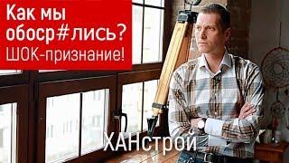 Ремонт квартир в Красноярске. Ошибки и Косяки. Экономия в ремонте