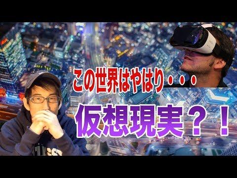 この世界はやっぱ仮想現実(VR) ?!
