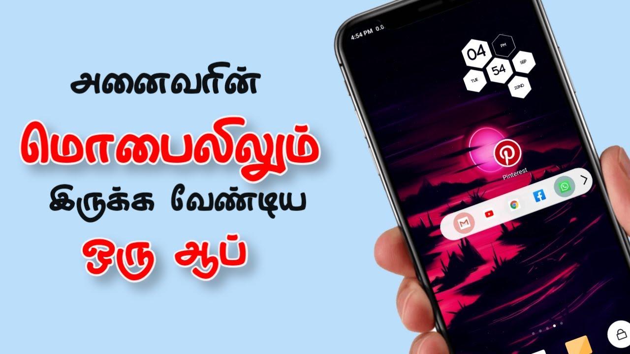 🔥அனைவரின் மொபைலிலும் இருக்க வேண்டிய ஒரு ஆப் | New Android shortcut app | Tamil Mobi tech