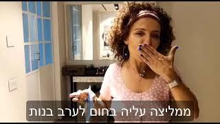 המלצה על ערב נשים מצחיק | רעיון לערב בנות | מיה טולדנו הופכת אולמות במופע אנרגטי ומרגש - 054-4203970