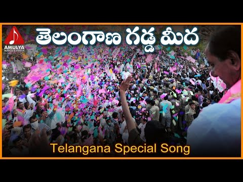 Telangana Gadda Meeda Emotional Song | Telangana Freedom Songs | Amulya Audios and Videos