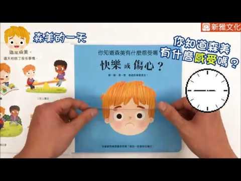《幼兒情緒翻翻書》── 助幼兒理解及表達情緒!
