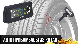Смотреть видео Датчики давления в шинах купить