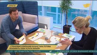 Страховые компании Казахстана готовы оказывать свои услуги онлайн