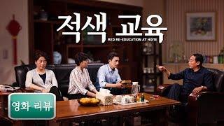 영화 리뷰 <적색 교육> 꺼져가는 불씨, 공산당의 교육