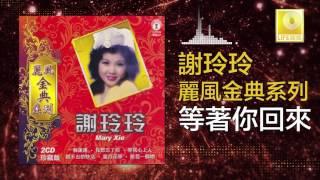 謝玲玲 Mary Xie - 等著你回來 Deng Zhe Ni Hui Lai (Original Music Audio)
