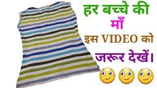 हर बच्चे की माँ इस इस VIDEO को जरूर देखें // by simple cutting