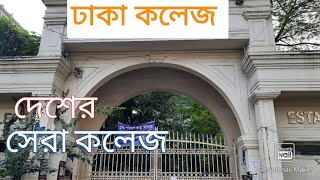Dhaka College|Dhaka|Bangladesh