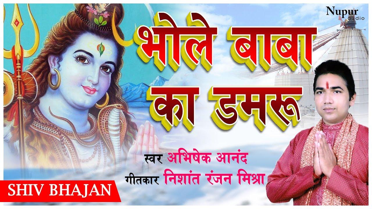 भोले बाबा का सुपरहिट भजन   Bhole Baba Ka Damru   Abhishek Anand   Shiv Bhajan 2020