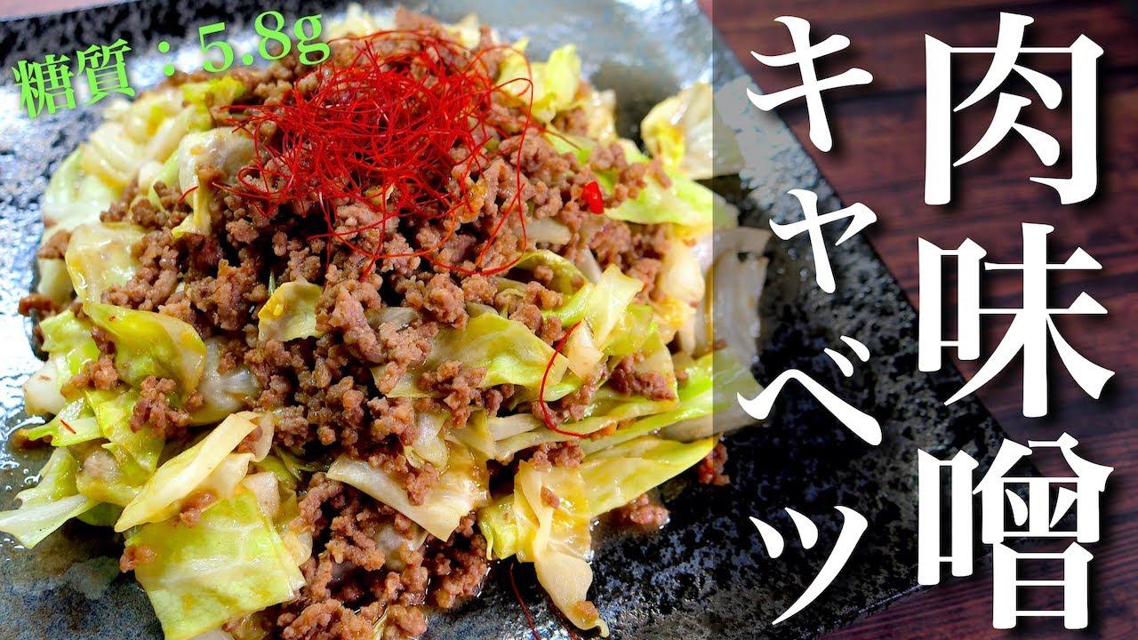 【簡単なのに最高♬】超オススメ!「キャベツの肉味噌炒め」の作り方【野菜炒め】Low Carb Cabbage Recipe