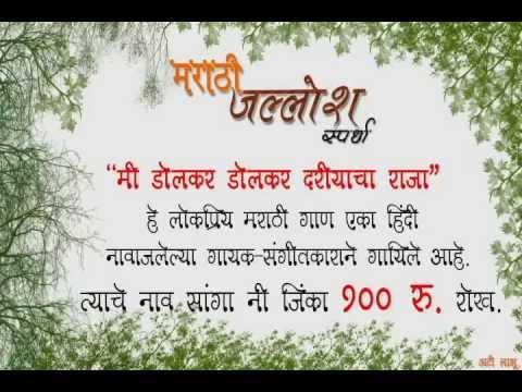 Mi Dolkar Dolkar Darya Cha Raja