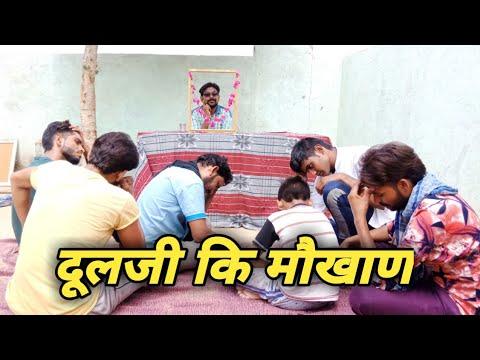 दूलजी कि मौखाण   Kuchmadi Chhora राजस्थानी कॉमेडी    मारवाड़ी कॉमेडी Comedy 2018