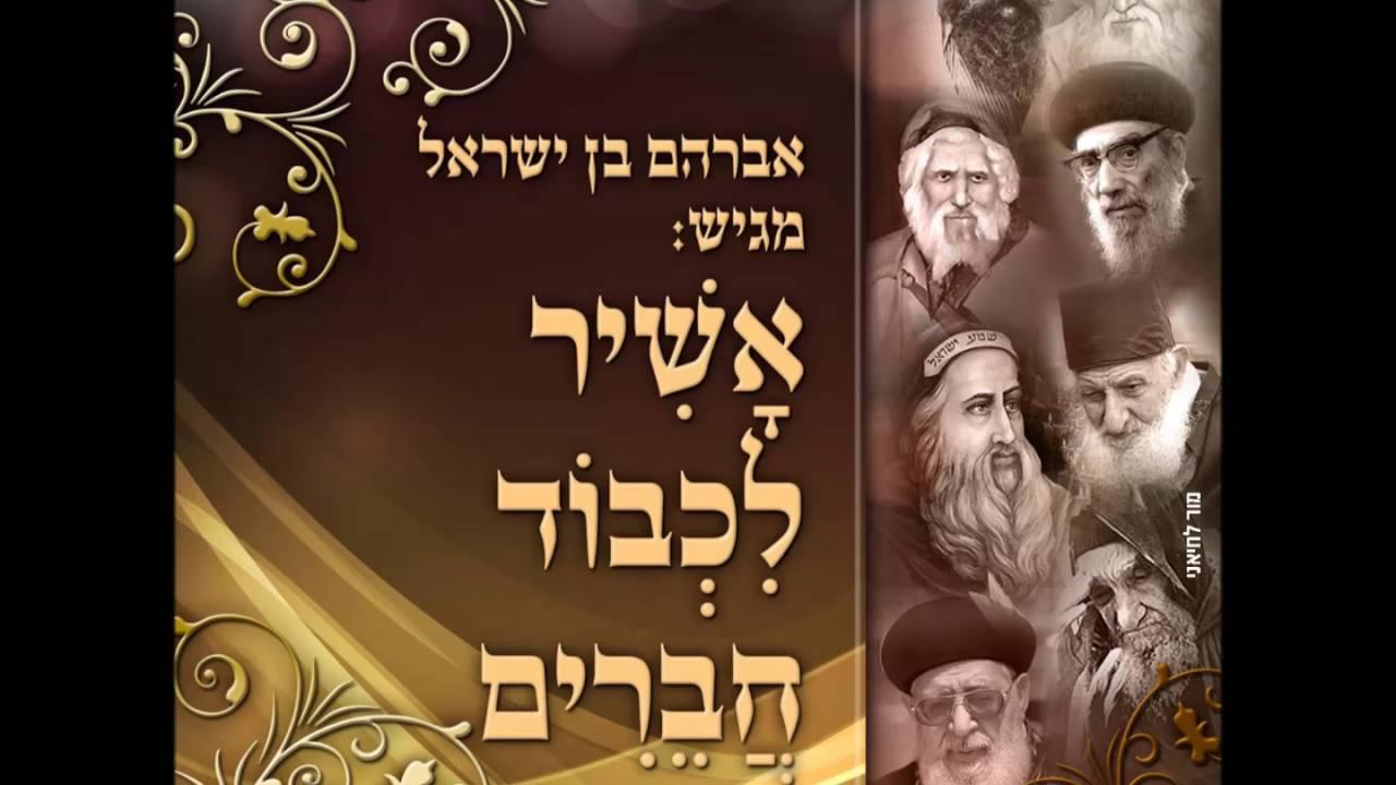 אבי בן ישראל  - הראשון לציון