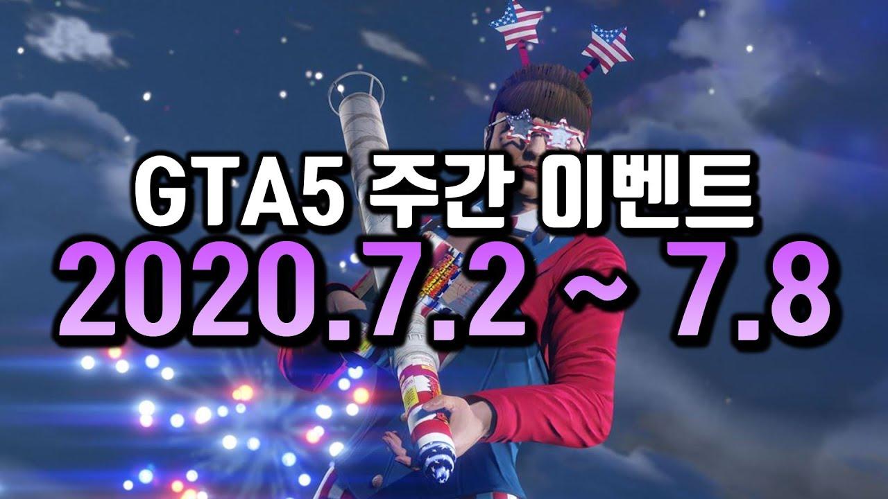 [GTA5 주간 이벤트] 독립기념일 기념 역대급 세일!