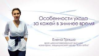 Особенности ухода за кожей в зимнее время Советы эксперта Елена Гриша