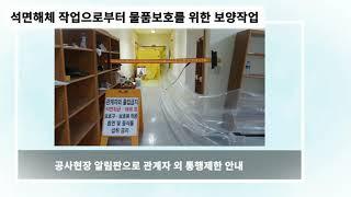 성남시 중원도서관 | 석면 해체 공사
