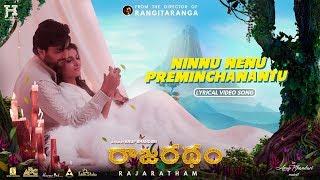 Rajaratham - Ninnu Nenu | Lyric Video | Nirup Bhandari, Avantika Shetty | Anup Bhandari