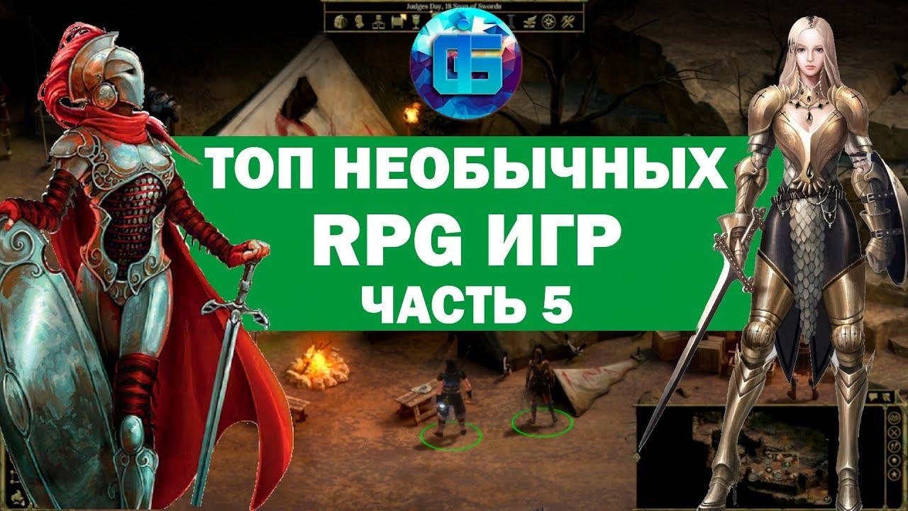Топ Необычных RPG Игр | Часть 5 - YouTube