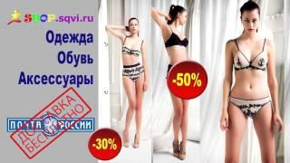 Одежда через интернет недорого с бесплатной доставкой(, 2016-01-08T17:56:47.000Z)