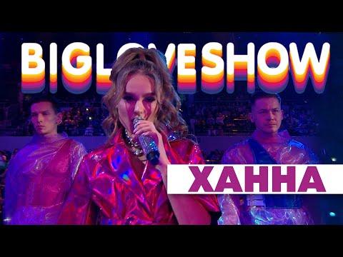 ХАННА - ОМАР ХАЙЯМ [Big Love Show 2020]