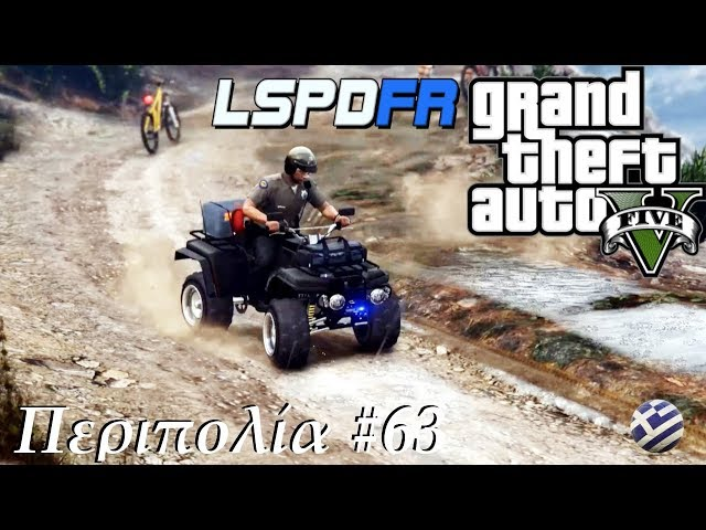 Grand Theft Auto 5 - Δασοφύλακας (20k Special) | LSPDFR Greek GamePlay [1440p]