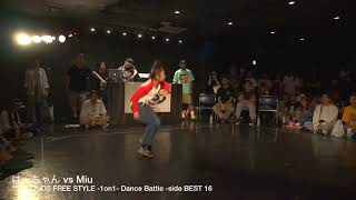 Miu vs はーちゃん //【FreeStyle (kids)1on1 Battle】top16//SDS 2017夏の陣