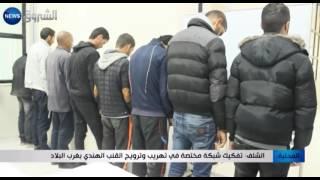 الشلف: تفكيك شبكة مختصة في تهريب وترويج القنب الهندي بغرب البلاد