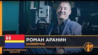 Россия – Родина героев. Роман Аранин, Калининград / Калининградская область