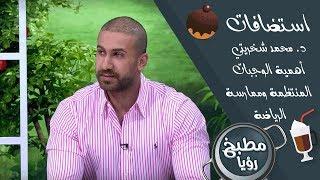 د. محمد الشخريتي - أهمية الوجبات المنتظمة وممارسة الرياضة