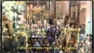 ΑΓΙΟΣ ΜΗΝΑΣ 11-11-12