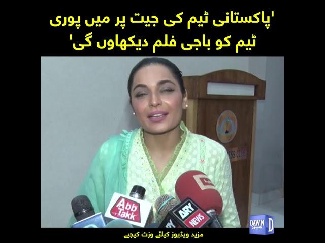 Showbiz sitaron ki Pakistani team ke liya naik khwaishaat