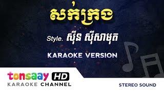 រាំក្បាច់ - សាមុត - សក់ក្រង ភ្លេងសុទ្ធ (sok krong) - Tonsaay Karaoke Instrumental